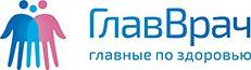 """Медицинский центр """"ГлавВрач"""" Подольск"""