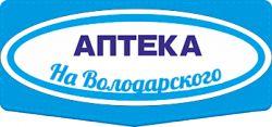 Аптека на Володарского