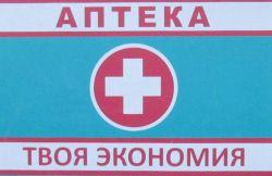 """Аптека """"Твоя экономия"""""""