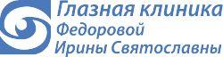 Глазная клиника Федоровой