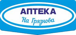 Аптека на Грязнова