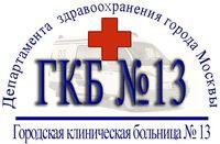Городская клиническая больница №13 Москва