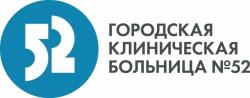 Городская клиническая больница №52 Москва
