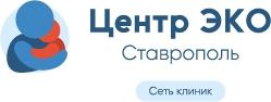 """Клиника """"Центр ЭКО"""" Ставрополь"""