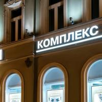 Клиника стоматологии МЕДИ на Невском фото