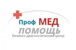Лечебно-диагностический центр ПрофМедПомощь