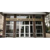Первый Медицинский Центр фото