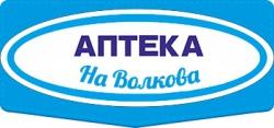 Аптека на Волкова