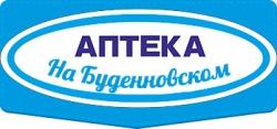 Аптека на Буденновском