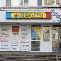 Клиника МедиАрт на Скульптора Мухиной фото
