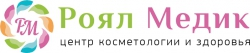 Роял Медик - Центр косметологии и здоровья