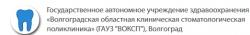 ГАУЗ «Волгоградская областная клиническая стоматологическая поликлиника»