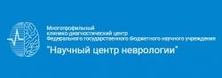 Многопрофильный клинико-диагностический центр - подразделение ФГБНУ НЦН
