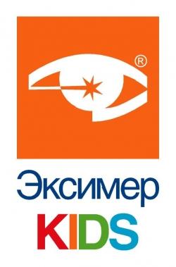 Эксимер KIDS