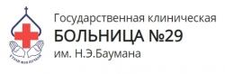 Государственная клиническая больница №29 им. Н.Э.Баумана