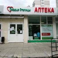 "Аптека ""Сердце Столицы"" фото"