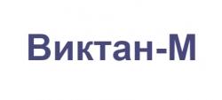 Виктан-М