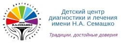 Детский центр диагностики и лечения имени Н.А. Семашко