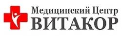 Медицинский центр ВИТАКОР