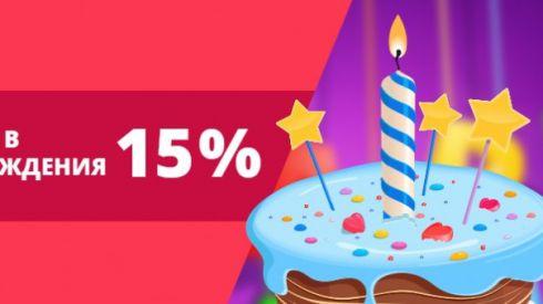 Скидка 15% на лечение зубов в честь дня рождения пациента