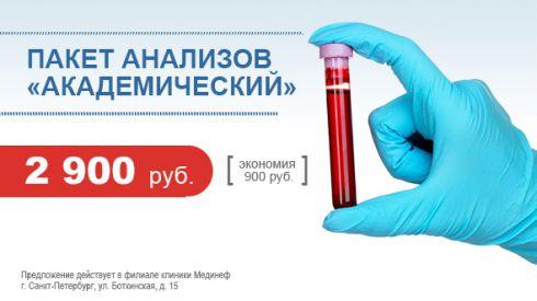Скидка на комплексный пакет анализов для госпитализации