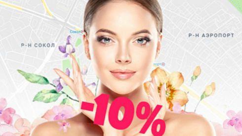 Скидка 10% на все косметологические процедуры